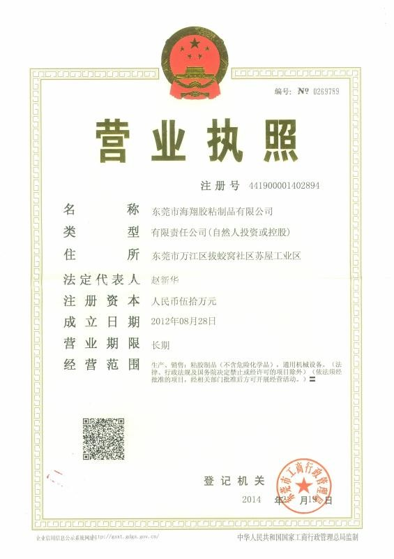 Chine Dongguan Haixiang Adhesive Products Co., Ltd Certifications